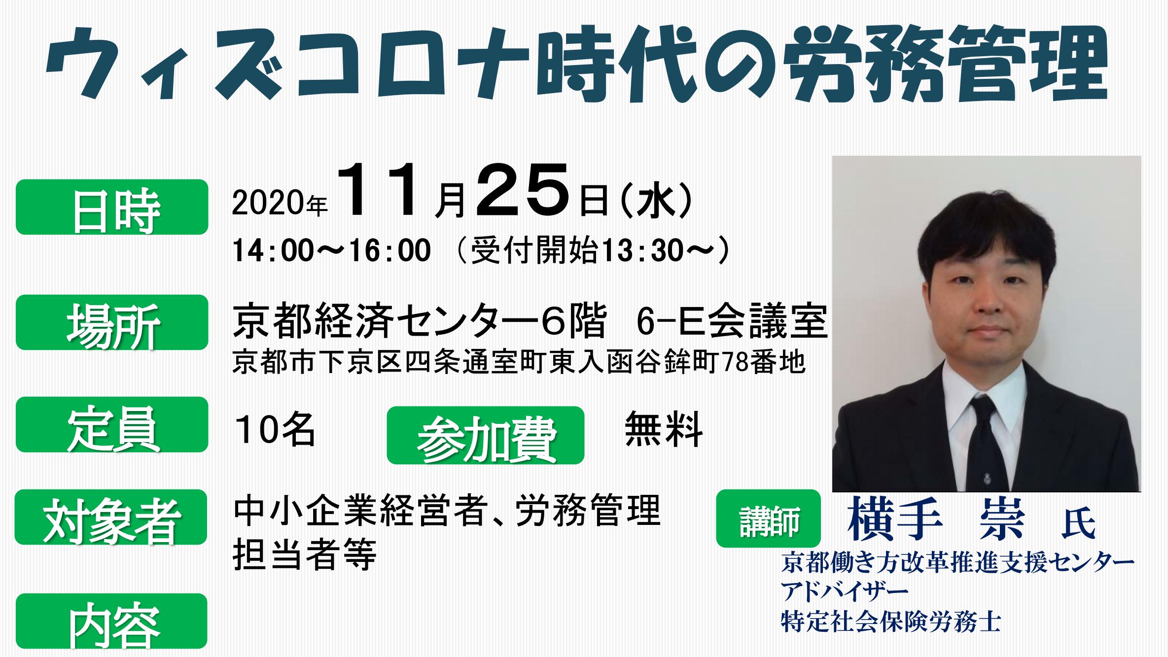 京都府よろず支援拠点セミナー(11月25日)